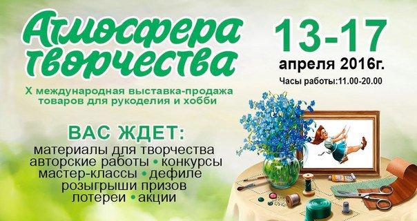 Весенняя выставка «Атмосфера творчества» собирает друзей!