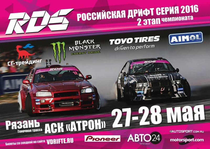 афиша 2 этап - 2000