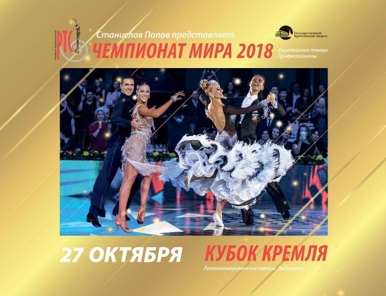 Чемпионат-мира-2018-среди-профессионалов-по-Европейским-танцим