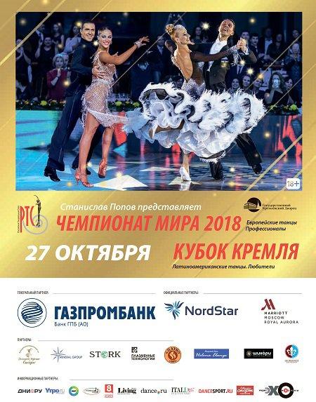 Чемпионат-мира-2018-среди-профессионалов-по-Европейским-танцим7