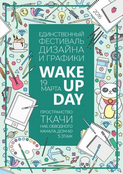 19 марта единственный фестиваль дизайна Wake Up Day