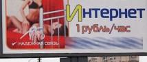 В Москве запретили рекламу на фасадах зданий