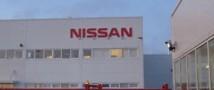 Ниссан приостановил работу