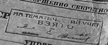 В России ликвидирован военный архив, содержавший ценные документы пятисотлетней давности