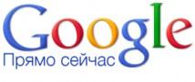 Google отключил популярный сервис