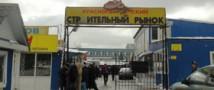 Власти сносят Красногвардейский рынок Москвы, предприниматели пытаются «физически» этому помешать