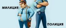 Пузатых в полицию не возьмут