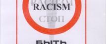 Социальная рекламная кампания по помощи борьбе с расизмом и ксенофобией готовится в Москве