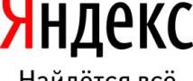 Яндекс из-за сверхроста похудел на 13%. Динамика играет поисковику неважную роль