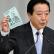 Йосихико Нода – новый премьер-министр Японии