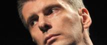 Кто входит в теневое правительство Прохорова