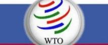 Россия и ВТО: еще один шаг навстречу