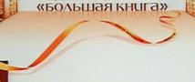 Роман «Письмовник» Михаила Шишкина назван «Большой книгой» этого года.
