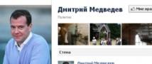 Медведев доволен митингами оппозиции