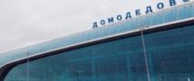 «Домодедово» перейдет к совладельцам «Внуково»