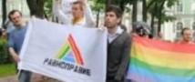 В Москве задержаны активисты несанкционированного гей-пикета