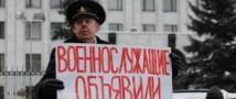 В Москве десятки офицеров объявили голодовку