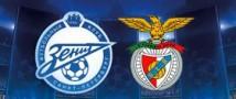 15 февраля состоится матч между «Зенитом» и «Бенфикой» в 1\8 финала Лиги чемпионов