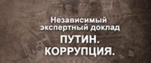 В Подмосковье изъят тираж доклада «Путин. Коррупция». Судьба водителя неизвестна