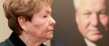 Сегодня отмечает свой 80-летний юбилей Наина Ельцина