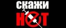 В Волгоградской области для школьников  пройдет  антинаркотический Интернет-урок
