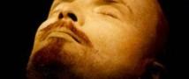 Россияне считают, что тело Ленина надо захоронить