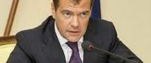 Медведев: доносы на коррупционеров приветствуются