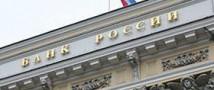 Центробанк усилит надзор за крупнейшими банками