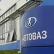 Renault-Nissan приобретает крупнейший пакет акций «АвтоВАЗа»