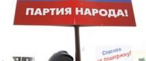 Закат «Единой России»?