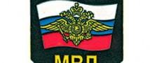 Два заместителя главы МВД отправлены в отставку