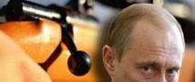Подошло к концу расследование о покушении на Владимира Путина
