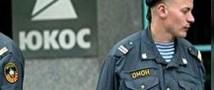 Стокгольмский арбитражный суд признал захват ЮКОСа неправомерным