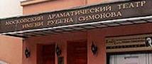 Евгения Куриленко уволена с поста руководителя театра им. Симонова
