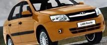 АвтоВАЗ вынужден отказаться от продажи Lada Granta посредством интернет