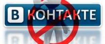 «Охотники за головами» отправили обращение в 32 посольства государств, с просьбой закрыть «ВКонтакте»