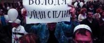 """Заявку на """"Марш Миллионов"""" подали в Смольный оппозиционеры"""
