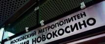 """Торжественно откроется станция метро """"Новокосино"""""""