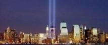 В Штатах вспоминают жертв одиннадцатого сентября