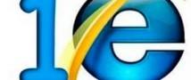 Windows 8 выйдет с критической уязвимостью в IE10