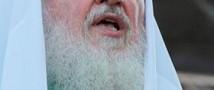 Патриарх Кирилл попросил Путина не лишать церковь бесплатных земель