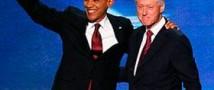 Клинтон выдвинул Барака Обаму на второй срок