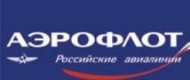 """Полеты в Нью-Йорк возобновляет """"Аэрофлот"""""""