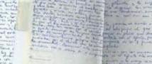 В интернет были выложены дневники Эрнесто Че Гевары