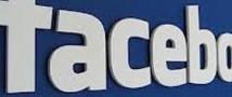 Количество пользователей Facebook более миллиарда человек