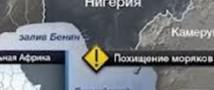 Операция по освобождению моряков из России готовится в Нигерии