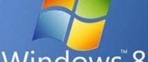 На DVD-диски с Windows 8 корпорация Microsoft открыла прием предзаказов