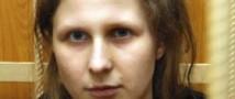 ФСИН проводит проверку заявления Алехиной об угрозах в ее адрес