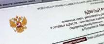 Реестр сайтов с запрещенной информацией был засыпан ложными заявками