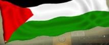 Статус государства-наблюдателя в ООН предоставлен Палестине